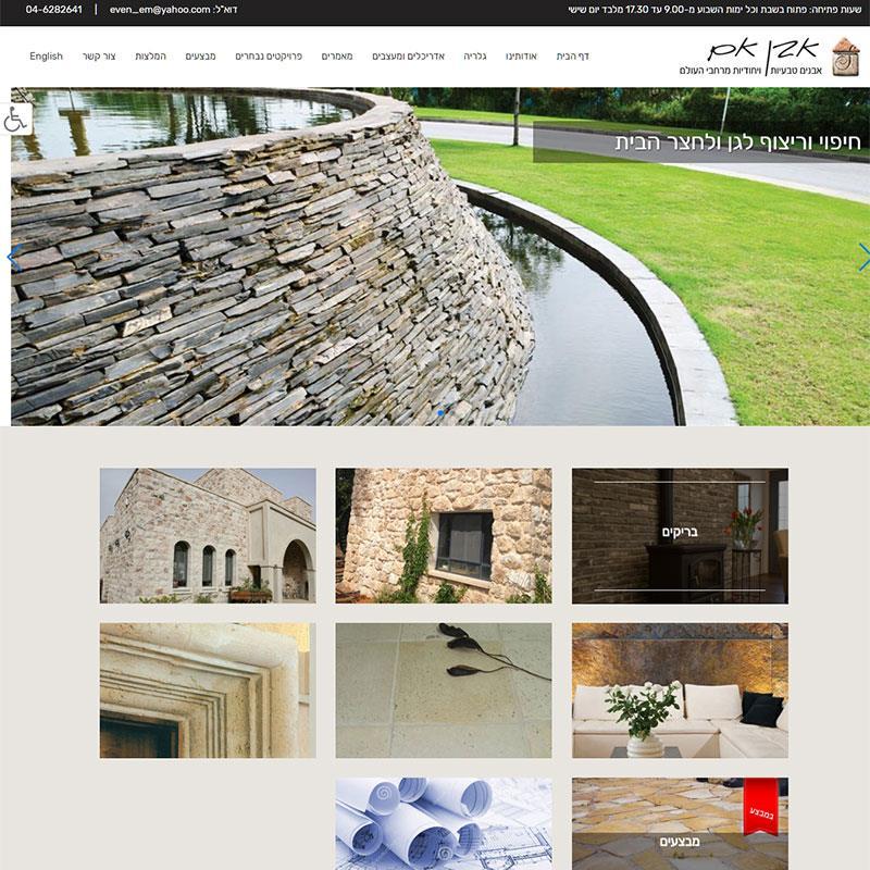 אבן אם הוא המרכז היחודי בארץ לייבוא ושיווק אבנים טבעיות לבנייה, חיפוי, ריצוף וקירוי. ייעוץ אדריכלי והכוונה מקצועית.