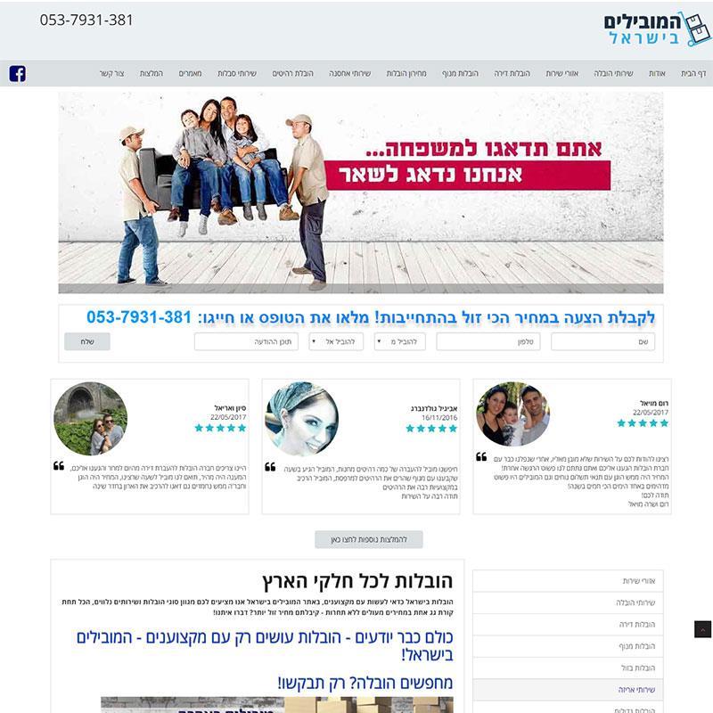 המובילים בישראל