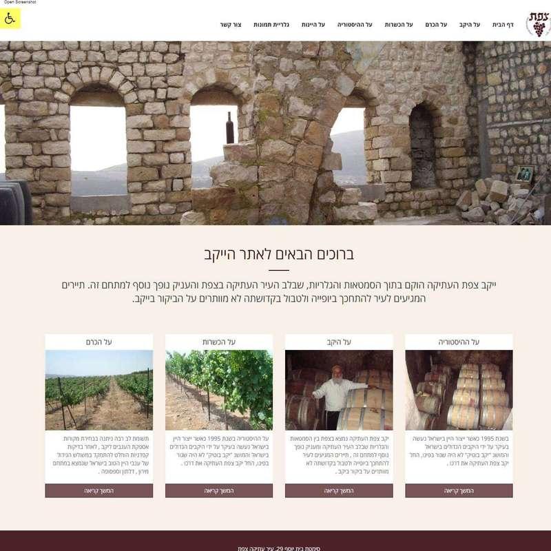 ייקבי צפת העתיקה - הוקם בסמטאות שבלב העיר העתיקה בצפת