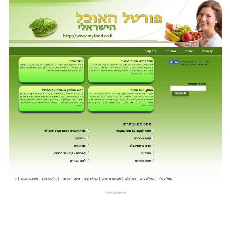 פורטל האוכל הישראלי (Myfood) - מגוון העדות ושפע ירקותפירות טריים, בשר, ואוכל אורגני לסוגיו הופכים את ישראל למעצמה קולינרית.