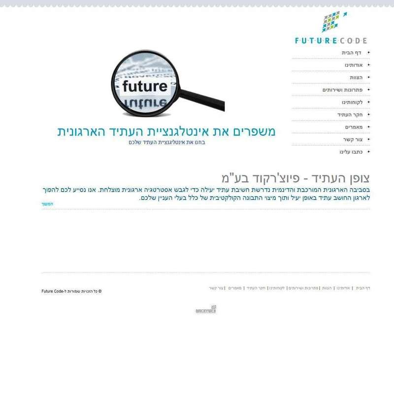 Future-code.co.il - David Passig