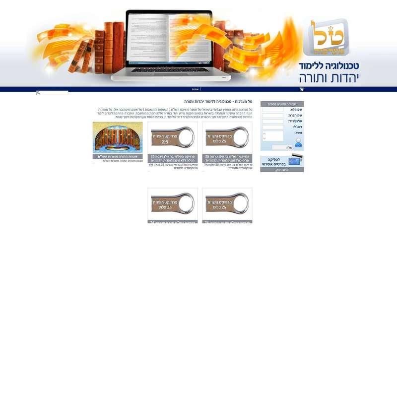 טל מערכות - המפיץ הבלעדי בישראל של מאגר פרוייקט השו