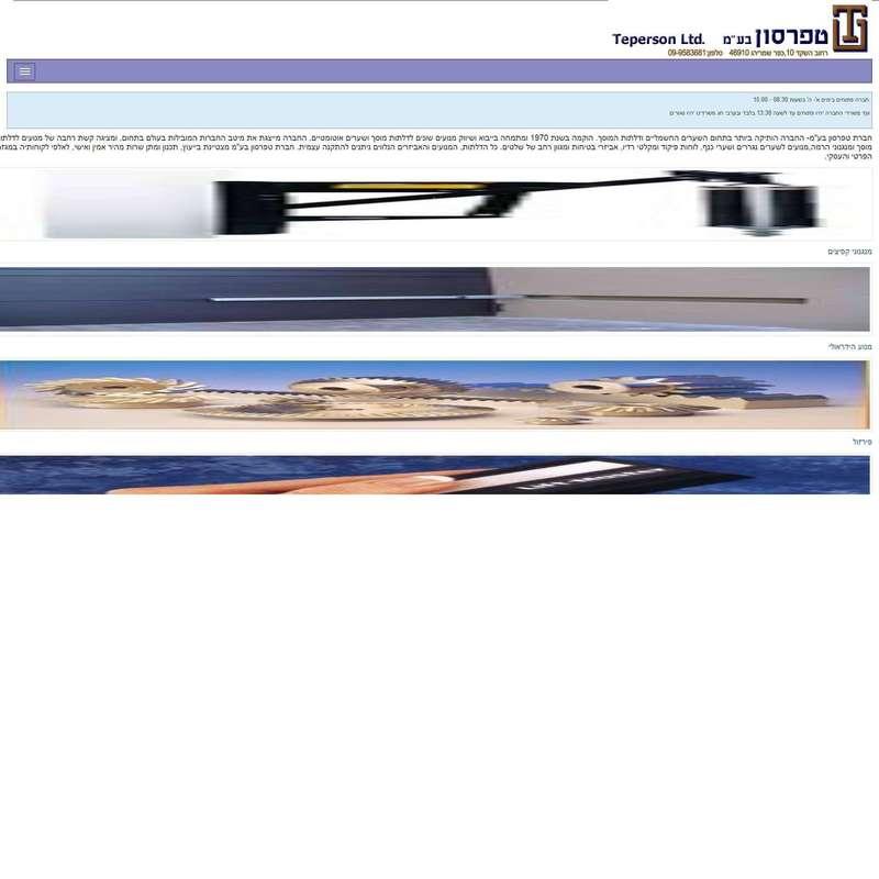 Teperson Ltd. - טפרסון בע