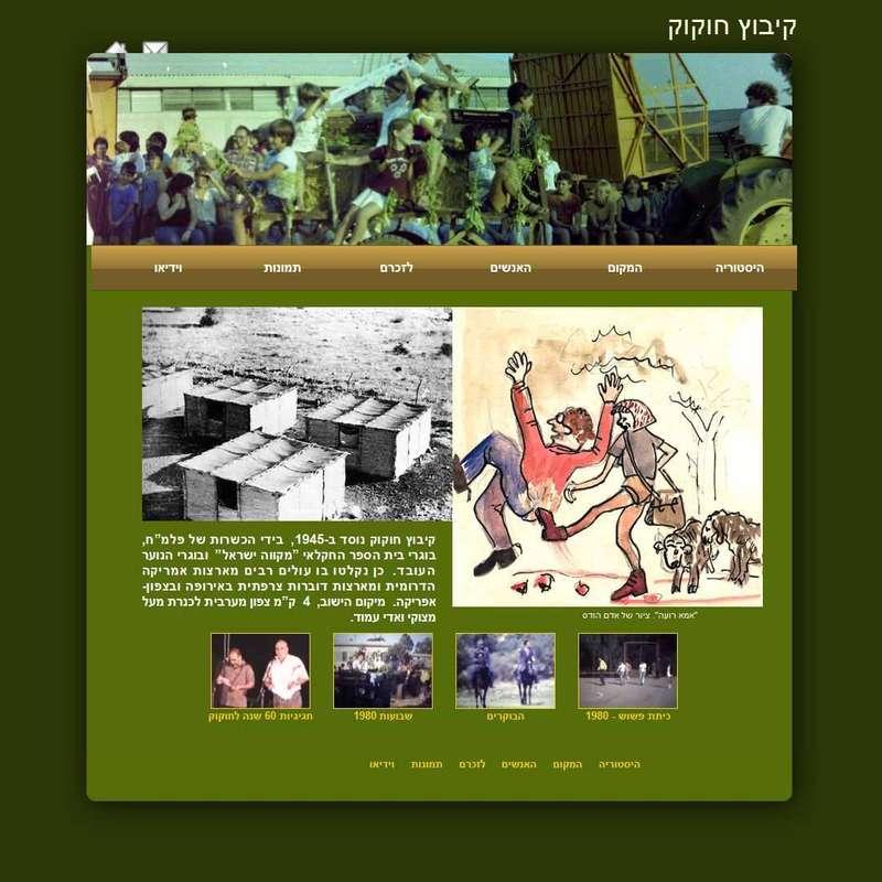 קיבוץ חוקוק נוסד ב-1945