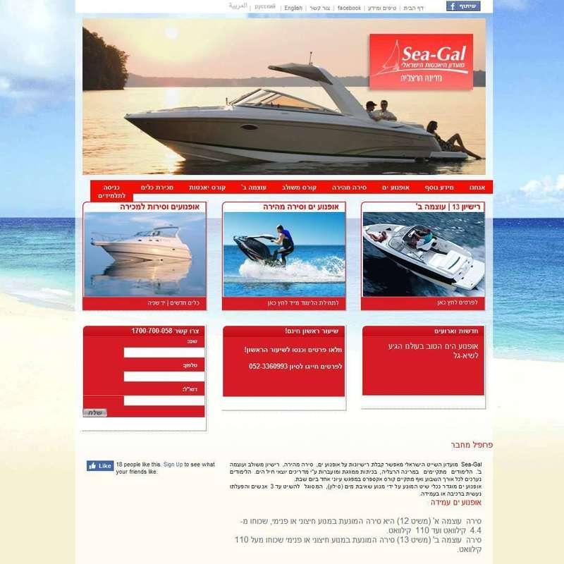 שיא-גל בית ספר לשייט סירות מהירות ( Sea-Gal Sea-speed)