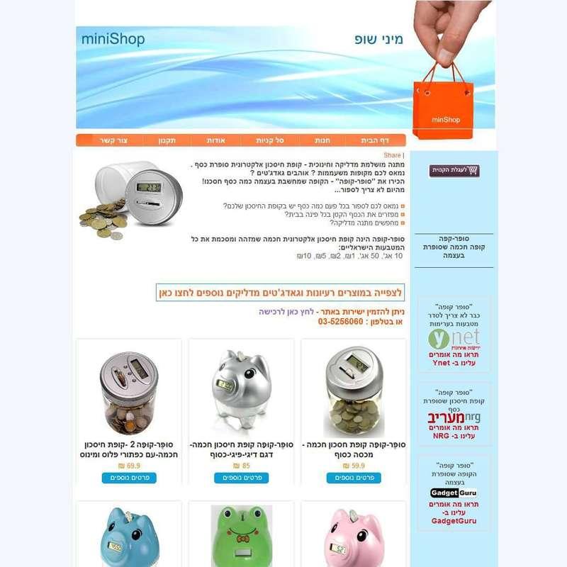 מיני שופ (Mini Shop) -  חנות היבואן למכירת גאדג'טים