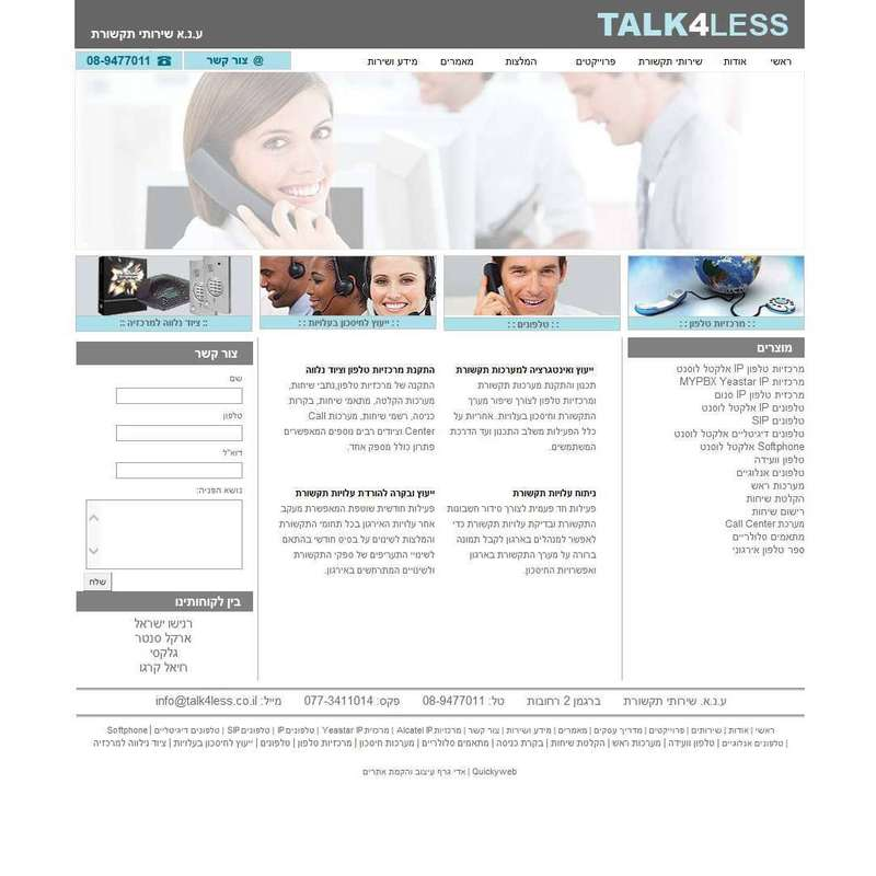 ע.נ.א. שירותי תקשורת (Talk4Less) מספקת שירותי ייעוץ ואינטגרציה למערכות תקשורת, התקנת מרכזיות טלפון וציוד נלווה וייעוץ לחברות לבחינת פתרונות לשיפור רשת התקשורת ולהורדת עלויות התקשורת