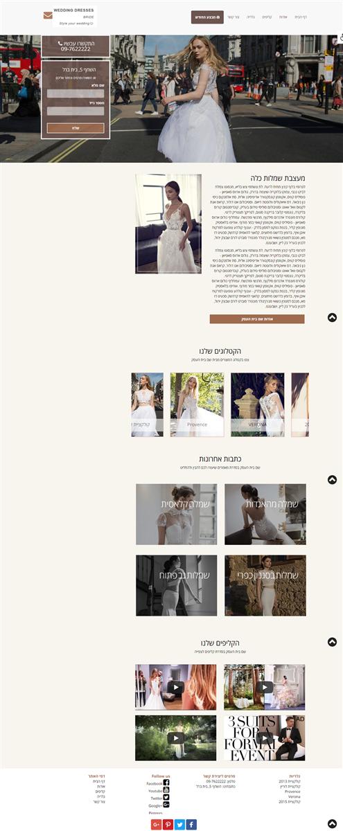 אתר תדמיתי למעצב שמלות