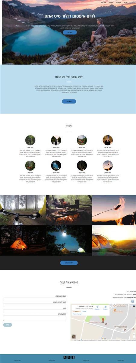 אתר תדמיתי לחברת תיירות